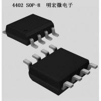 场效应管AO4402 SOP-8 N沟:20V,12A原装正品现货销售