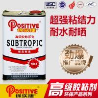 耐水粘合剂出口氯丁万能胶外销东南亚市场