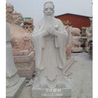 供应人雕塑2.1米高汉白玉石雕孔子雕像校园雕塑厂家定做