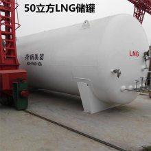 60立方液化天然气储罐,60立方LNG储罐