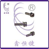 供应一十字槽组合螺钉 电子电表紧固件 鑫恒捷品牌不锈钢组合螺丝