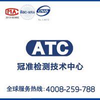 供应浙江义乌天猫纺织品检测及成分分析 冠准ATC权威检测认证机构