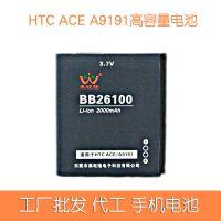 工厂批发 莱旺隆手机商务电池 适用于HTC ACE A9191代工手机电池
