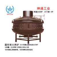 供应神通UFO圆形碳烤炉 12个烤格 大型餐厅专用烤炉 烤鱼炉厂家 招代理加盟商