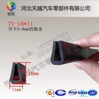 供应三元乙丙U型包边条 TY-18*11 可定做 各种型号厂家直销