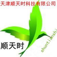 天津顺天时科技有限公司