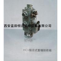 专业供应绿盛HCV组合式重锤卸荷阀