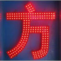 LED冲孔字,LED外露灯字LED发光字铁皮烤漆外露发光字穿孔字点阵字