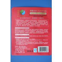 厂家供应 优质化妆品面膜包装袋 中封袋 面膜贴袋 铝箔包装