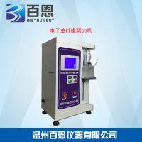 温州百恩仪器YG003A型电子单纤维强力机GB/T9997 标准