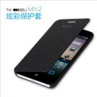 魅族MX2手机壳 魅族mx 3皮套 魅族MX3手机套 MX 2原装保护套皮套