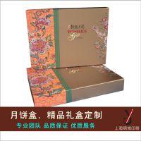 月饼盒子精品礼盒设计印刷