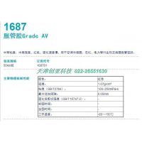 可赛新1687,天山胶1687,ts1687胀管胶Grade AV