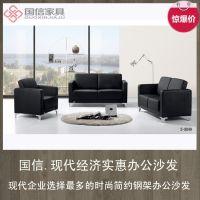 办公家具工厂直销 办公沙发厂家 洽谈休闲沙发 1 1 3组合钢架经理室沙发 国信