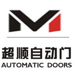 深圳超顺车牌识别系统,停车场收费系统.
