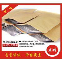智达牌10*15平底自封牛皮纸袋 食品袋 茶叶袋 100克大米装 多规格