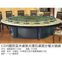 堡斯龙CZ05圆形实木桌架大理石桌面分餐火锅桌/桌面直径2.2-6.8 高度0.76米