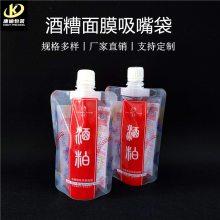 厂家直销小袋沐浴露自立吸嘴袋 高档化妆品面膜铝箔包装 质量好 价格实惠
