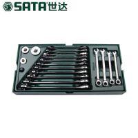 西安世达(SATA)工具 工具托组套 19件套全抛光两用快扳 09908