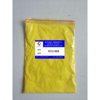 1151有机柠檬黄宏润环保柠檬黄