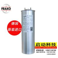 供应LKT10.0-400-DL原装FRAKO电容