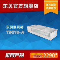 东贝冷藏柜TSC10-A保鲜柜卧式陈列柜蛋糕熟食麻辣烫展示柜点菜柜
