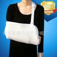 厂家直销透气肩颈腕托带 医用前臂吊带 手臂骨折康复吊带批发