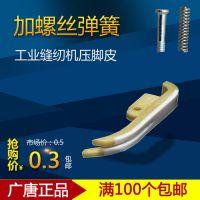 优质广唐MT-18 缝纫机牛筋压脚底板 压脚皮 平车配件 塑料压脚