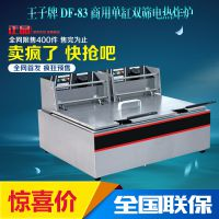 王子西厨 DF-84 立式单缸双筛电炸炉 油炸锅 油条机 电炸锅