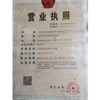 上海物守再生物资利用有限公司