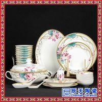 辰天陶瓷 景德镇陶瓷餐具 时尚礼品餐具