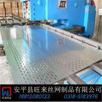 安平旺来数控冲孔网厂 冲孔网筛板 铝板冲孔网 质量保证