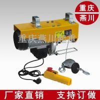 重庆八一微型电动葫芦,厂家直销PA600微电