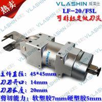 供应气剪自动化气动剪刀VLASHIN/威莱仕LF-20/F5WL塑胶气剪特价