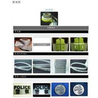 美国3m反光布、3m反光布、久诺贸易专业