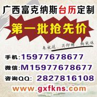 柳州广告台历生产厂家,广西柳州台历印刷厂,专版定制