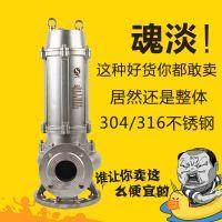 不锈钢潜水污水泵 正宗304切割热水泵 不锈钢潜水污水泵厂家直销