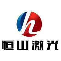 东莞市恒山激光设备有限公司