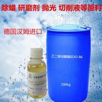 强力不锈钢除蜡水 乙二胺油酸酯EDO
