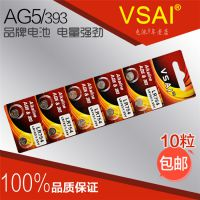 VSAI正品纽扣电池AG5 LR750 393A扣式助听器电子玩具遥控1.55V