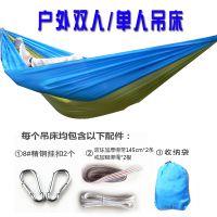 厂家直销户外旅游休闲吊床,降落伞布吊床可贴牌,可定制任意规格