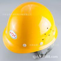 爆款 高强度玻璃钢透气型安全帽 头部防护安全帽批发