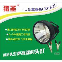 猎圣T7808高亮LED头灯钓鱼灯