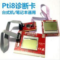 电脑多合一液晶诊断卡 主板检测卡 台式机测试卡 故障诊断卡PTI8