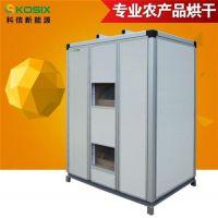 热泵烘干机_科信新能源_柳州高温热泵烘干机