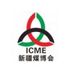 2017新疆国际煤炭工业博览会