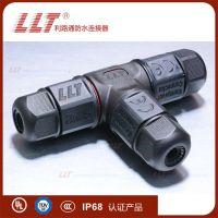 LLT-利路通供应-L20-3芯T型防水公母对接插头,LED户外路灯防水接线头