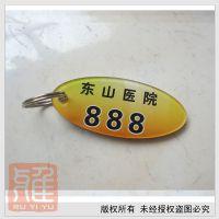 钥匙牌 存包牌 号码牌 存车牌 压克力钥匙牌订制作