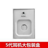 批发 适用于苹果5代耳机大包装纸盒 iPhone5s耳机线包装盒 可扫描