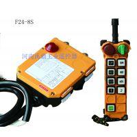 禹鼎F24-8S工业无线遥控器,天车行车遥控器,泵车遥控器,压碎机遥控器